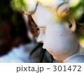 悲しみの天使 301472