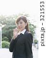 若い女性 スーツ ビジネスウーマンの写真 321553