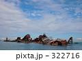 難破船 322716