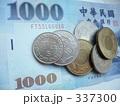 台湾紙幣 コイン 台湾元 337300