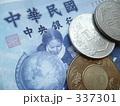 台湾紙幣 コイン 台湾元 337301