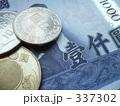 台湾紙幣 コイン 台湾元 337302