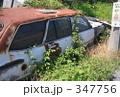 今はもっとも古い車 347756