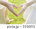 エコ 心 カップルの写真 359955