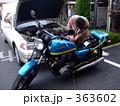 バイク修理 363602