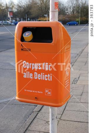 ドイツのゴミ箱 363783