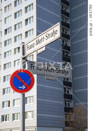 ドイツの標識 363790
