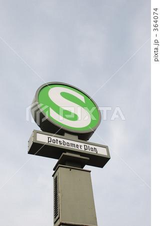 ドイツ ベルリンの地下鉄 364074