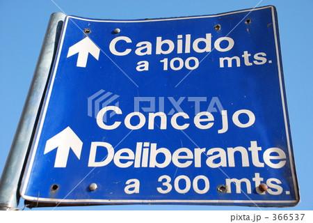ブエノスアイレスの標識 366537