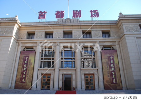 北京の劇場 372088