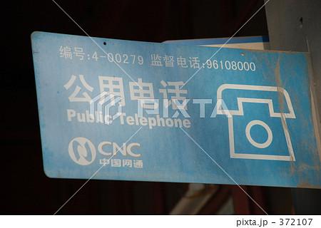 北京の公衆電話 372107