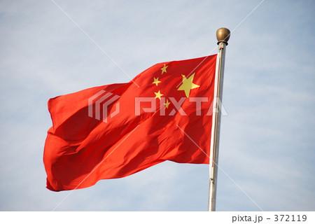 中国の国旗 372119
