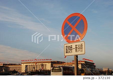 中国の標識 372130