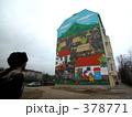 ベルリンのアパート 378771