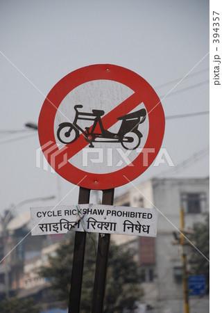 インド標識 394357