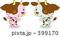 牛(2匹) 399170