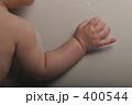右手 手 赤ちゃんの写真 400544