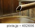 水流 蹲 飲料水の写真 402606