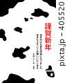 牛の年賀状H 405520