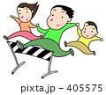 家族・ファミリー 405575