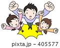家族 子供 親子のイラスト 405577