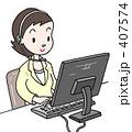 働く女性「オペレーター」 407574