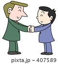 商談・ビジネスパートナー 407589