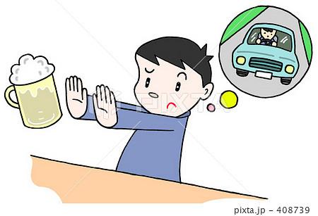 飲酒運転の防止 408739