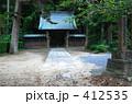 関東三大厄除大師 観福寺 伊能忠敬の墓の写真 412535