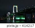 首都 ライトアップ 架道橋の写真 414217