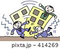 地震災害 414269