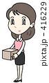 オフィスレディ 女性社員 ビジネスウーマンのイラスト 416229