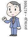 シニアビジネスマン シニア世代 団塊世代のイラスト 417666