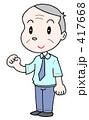 シニアビジネスマン シニア世代 団塊世代のイラスト 417668