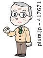 シニアビジネスマン シニア世代 団塊世代のイラスト 417671