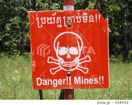 カンボジア 地雷注意の看板 438442