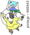 丑年 丑 凧揚げのイラスト 466943