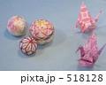 毬と折り鶴 518128