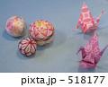 毬と折り鶴 518177