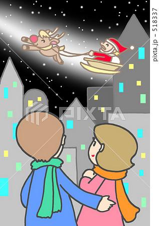 クリスマスイヴの二人 518337