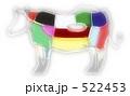 牛肉年賀素材カラフル 522453