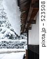 屋根の雪 523508
