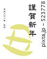 筆文字の丑 薄い黄色 523778