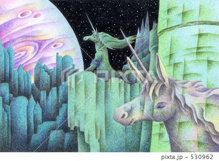 ユニコーンの惑星 530962