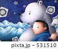 白熊 シロクマ しろくまのイラスト 531510