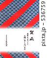 年賀状 536759