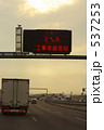 電光掲示板 第二名神高速道路 案内版の写真 537253