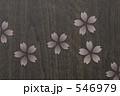 日本和柄 花びら 桜のイラスト 546979