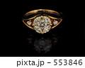ダイヤモンドリング 553846