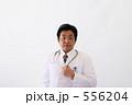 白衣 医者 医師の写真 556204